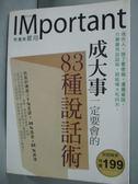 【書寶二手書T2/溝通_LIG】成大事一定要會的83種說話術_瞿翔