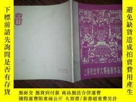 二手書博民逛書店C5罕見上海農業學大寨畫展作品選(一版一印) 館藏Y16651