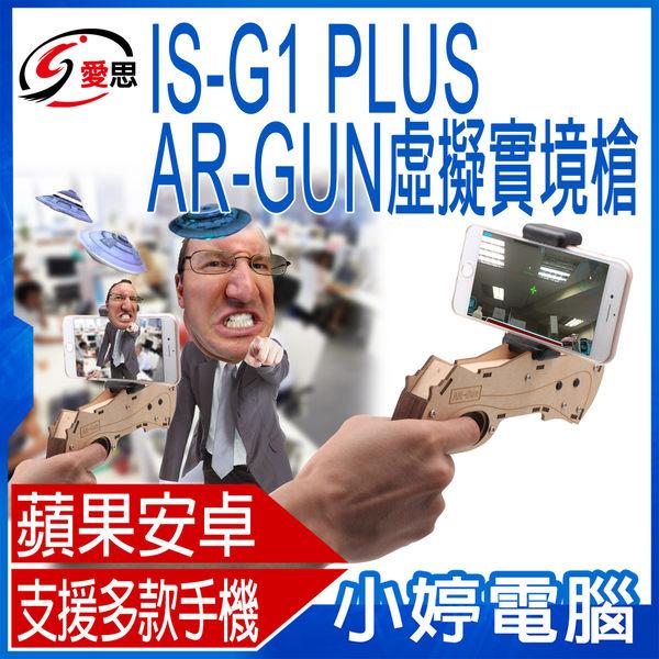 【24期零利率】全新 IS-G1 PLUS AR GUN虛擬實境槍 蘋果/安卓相容 攜帶方便 使用簡單