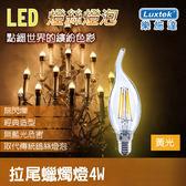 樂施達 LED 燈絲燈泡 E14拉尾蠟燭燈4W-多件優惠