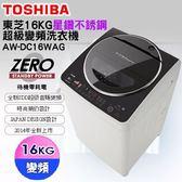★24期0利率★ TOSHIBA 東芝 16公斤 星鑽不銹鋼SDD變頻洗衣機 AW-DC16WAG ★2014年新機上市!