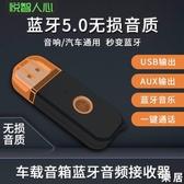 藍芽接收器 5.0USB車載汽車功放無線藍芽棒音響轉換立體聲AUX適配器【快速出貨】