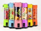 KIOO西布朗電動榨汁機迷你便攜式=果汁機嬰兒料理學生充電榨汁杯「Top3c」