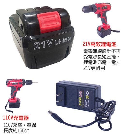 免運費 Wepon 21V充電式鋰電池一入