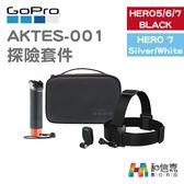 GoPro原廠 【和信嘉】AKTES-001 探險套件 (頭帶+漂浮手把+收納盒) HERO6 HERO7適用 台閔公司貨