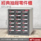 【經典抽屜零件櫃】樹德 ST1-318 18格抽屜 可耐重301kg 裝潢 水電 維修 汽車 精密 車床 電器