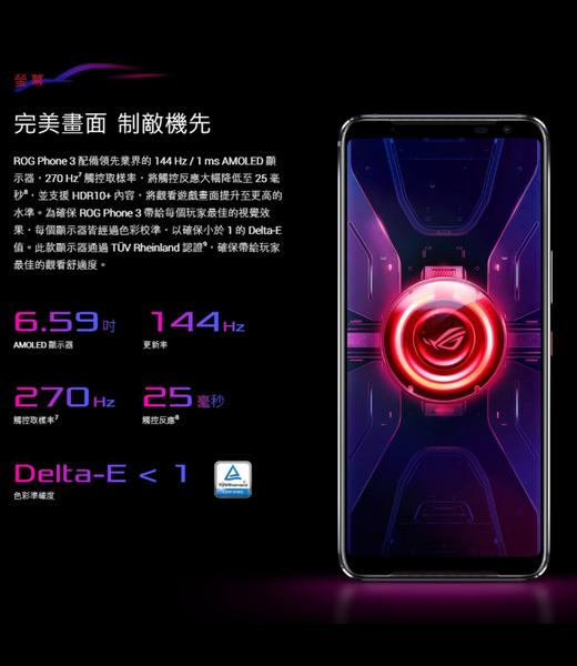 【創宇通訊│福利品】贈好禮 A級9成新 ASUS ROG Phone 3 12G+512GB 5G電競手機 (ZS661)