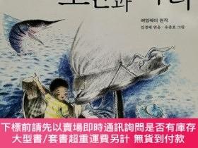二手書博民逛書店논술대비罕見초등 학생을 위한 세계명작: 노인과 바다(The Old Man and the Sea)