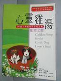 【書寶二手書T6/勵志_HOV】心靈雞湯-寵物之愛_鄭惠丹, 傑克坎菲爾