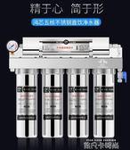 鴻芯不銹鋼凈水器家用直飲廚房自來水龍頭過濾器超濾五級凈水機igo 依凡卡時尚