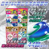 日本P&G第三代3D洗衣膠球 44顆裝 夾鏈補充包(此為宅配賣場)