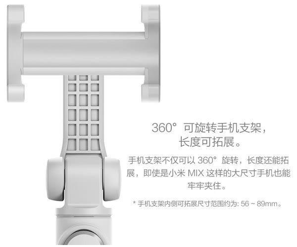 【刀鋒】小米支架式自拍桿 自拍棒 自拍器 自拍神器 相機腳架 藍芽遙控 三腳架 安卓 蘋果