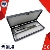 利器 不鏽鋼焊接高低規不銹鋼焊縫檢驗尺焊腳焊接縫量測焊縫尺焊接深度焊道規