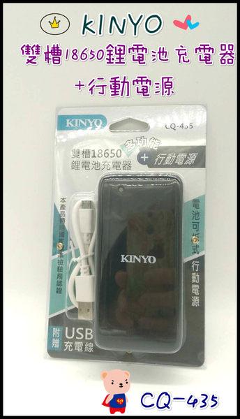 充電器 耐嘉 KINYO 雙槽18650鋰電池充電器 CQ-435 行動電源 USB 充電 快充 手機 充電座 平板