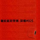 皺紋紙彩帶捲-深橘#025 寬約33mm長約18m