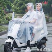 電動自行車雨衣摩托車雙人騎行電瓶車雨披韓版時尚成人女母子雨衣 QG5615『樂愛居家館』