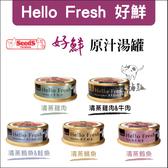SEEDS惜時[Hello Fresh好鮮清蒸原汁湯罐,5種口味,50g,泰國製](一箱24入)
