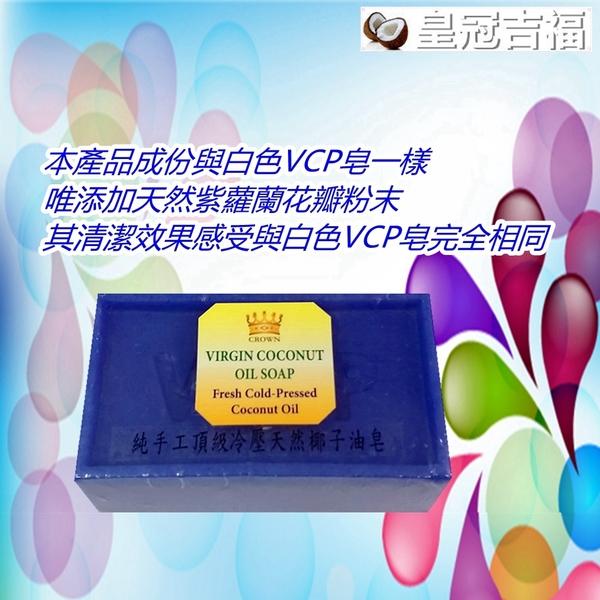 VCP冷壓椰子油手工皂(買五送一 / 買十送三)