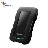 ADATA威剛 HD330 5TB(黑) 2.5吋行動硬碟