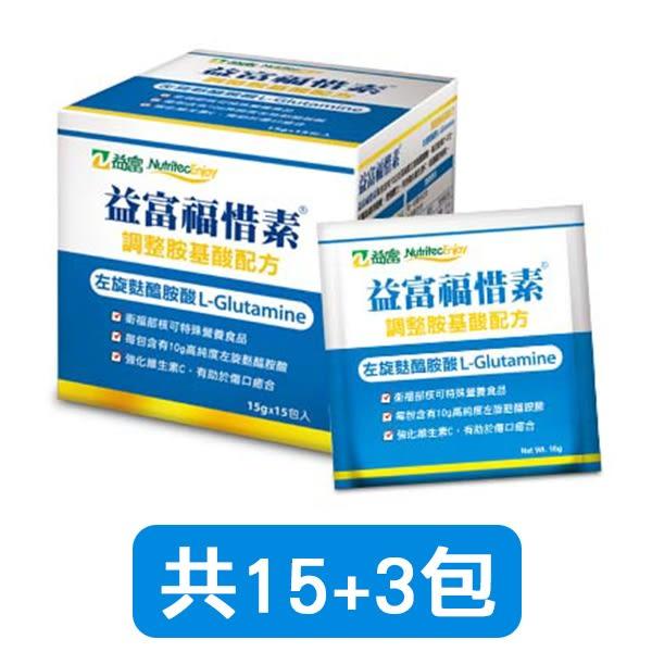 【益富】福惜素15包入/盒,加贈福惜素15gx3包 (左旋麩醯胺酸)
