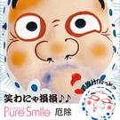 造型面膜 日本Pure Smile 福神面具 厄除《生活美學》