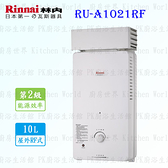 【PK廚浴生活館】 高雄 林內牌 熱水器 RU-A1021RF RUA1021RF 10L 屋外抗風型 熱水器 RUA1021