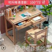 兒童書桌實木兒童書桌小學生學習桌兒童寫字桌椅套裝可升降小孩家用課桌椅 Igo爾碩數位3c