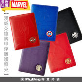 Deseno 護照夾 Marvel 漫威英雄 胸甲浮雕護照夾 護照套 B1135-0009 得意時袋