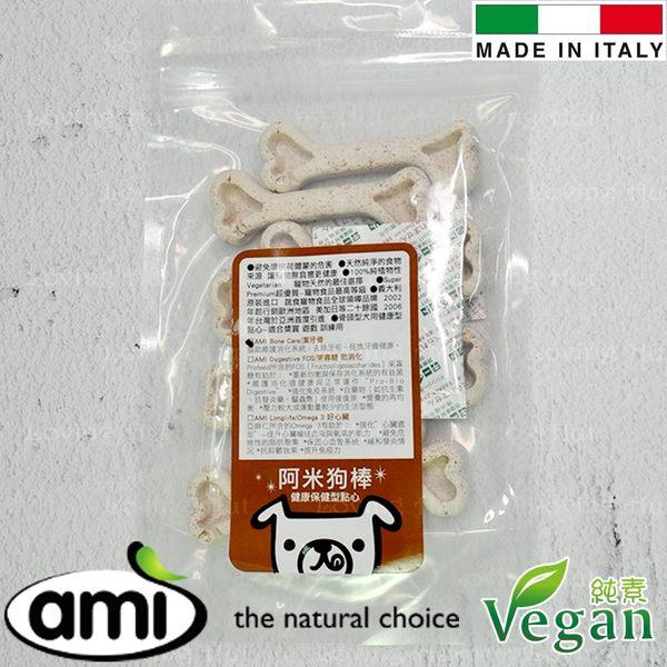 AMI 阿米狗棒 潔牙骨(小) 25克gx8支★純素寵物食品 素食 全素狗點心 保健型點心 Dog Bone Care