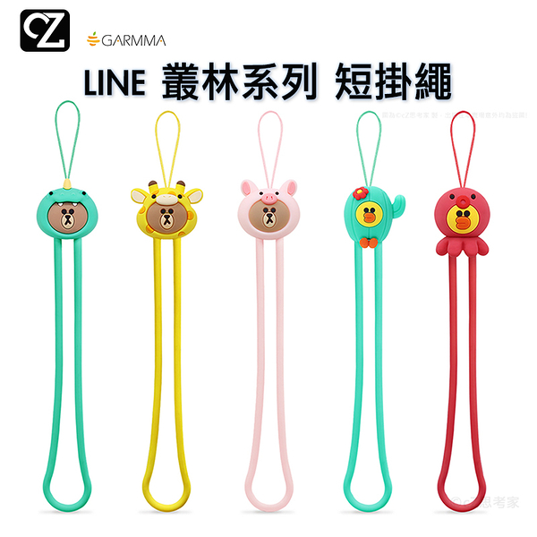 GARMMA LINE FRIENDS 短掛繩 叢林系列 掛繩 吊繩 手機繩 吊飾 手腕繩 短繩 矽膠掛繩