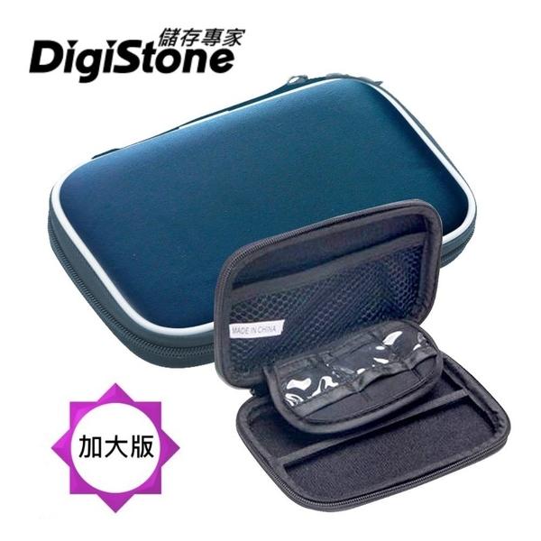 【79折+免運】DigiStone 硬碟收納包 防震硬殼收納包【經典皮革】2.5吋硬碟/行動電源 藍X1【加大版】