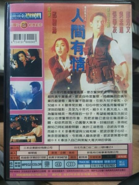 挖寶二手片-0B03-342-正版DVD-華語【人間有情】-張學友 鄭秀文 吳孟達 邱禮濤(直購價)海報是影印