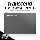 Transcend 創見 1TB TS1TSJ25C3N 超薄 行動 外接式硬碟 公司貨【可刷】薪創數位