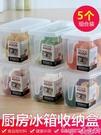 保鮮盒 廚房冰箱收納盒食物整理盒冷凍保鮮盒雞蛋盒水果蔬菜塑料儲物盒 LX suger