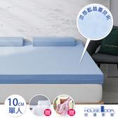House Door防蚊防螨10cm藍晶靈涼感記憶床墊保潔超值組-單人雪花藍
