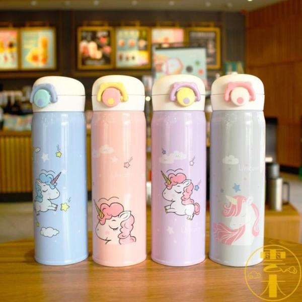 兒童保溫杯可愛韓版水杯杯子便攜茶杯【雲木雜貨】