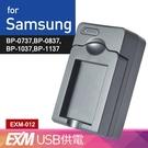 Kamera Samsung SLB-0737,0837,1037,1137隨身充電器 EXM 保固1年U-CA5,U-CA501,U-CA505,V10,V700,V800(EXM-012)