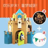 遊戲帳棚寶堡樂紙房子兒童手工diy涂鴉玩具屋紙板公主城堡紙箱帳篷游戲屋jy