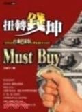 二手書博民逛書店 《扭轉錢坤MUST BUY》 R2Y ISBN:9578370385│王健行