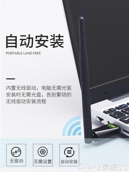 WIFI接收器 免驅USB無線網卡臺式機千兆筆記本家用電腦wifi接收器迷你無限網絡 榮耀