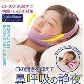現貨止鼾帶 日本防張口呼吸張嘴睡覺矯正止鼾帶止鼾神器說夢話打呼嚕打鼾貼 非凡小鋪