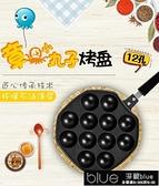 章魚丸子烤盤 點心機家用迷你鐵板燒工具WY[【全館免運】]