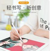 電容筆細頭IPAD筆觸控筆觸屏手機通用蘋果安卓畫畫手寫繪畫平板指繪筆 東京衣秀