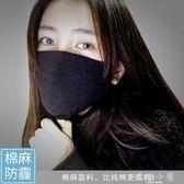 防塵口罩透氣可清洗易呼吸黑色純棉口罩女冬男潮款個性韓版