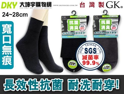 GK-4391 台灣製 GK 抗菌除臭寬口休閒襪(男) 長效性抗菌 耐洗耐穿 SGS檢測滅菌率99.9% 安全無毒