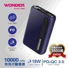 WONDER PD+QC快充行動電源(10000) WA-P08A