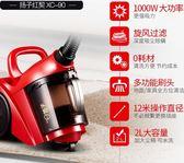 新款吸塵器家用大功率手持迷你靜音強力小型地毯除螨吸塵機XC90 QQ1574『MG大尺碼』
