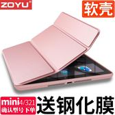 蘋果iPad mini4保護套mini2平板7.9寸迷你1/3全包硅膠殼A1489防摔【交換禮物】