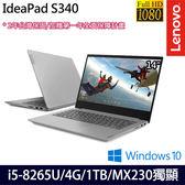 【Lenovo】 IdeaPad S340 81N70019TW 14吋i5-8265U四核MX230獨顯效能筆電