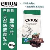 *WANG*紐西蘭 CRIUS克瑞斯 天然紐西蘭點心-鹿薄片100g.單一肉類蛋白.適合胃敏感的狗狗.狗零食